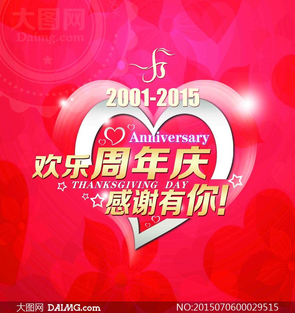 红色背景周年庆海报周年庆活动海报设计广告设计模板psd素材源文件