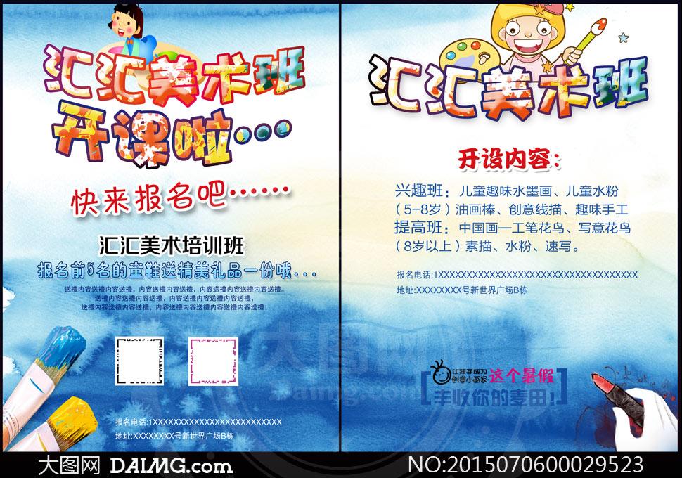 兴趣班暑期培训班暑假培训班dm单宣传单海报设计广告设计模板psd素材