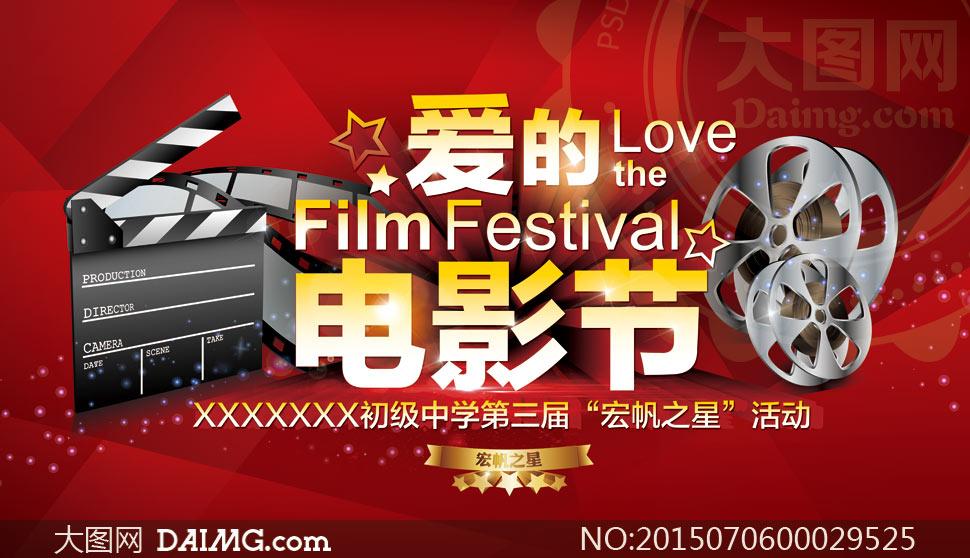 北京活动背景红色背景爱的电影节放映机活动海报场记板五角星红帆之星