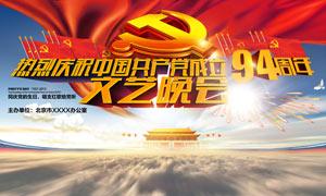 建党节94周年晚会海报PSD源文件