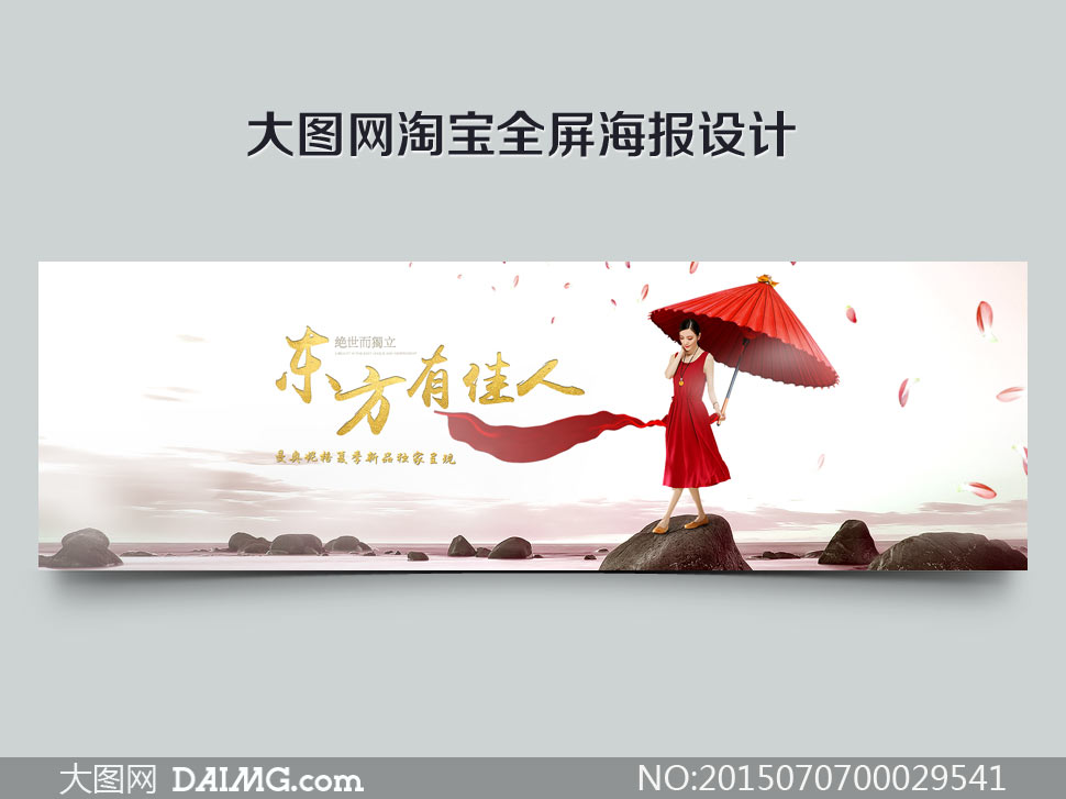 淘宝文艺女装全屏海报ps教程素材