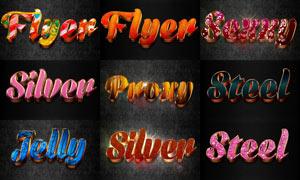 12款金属质感3D立体字PSD模板