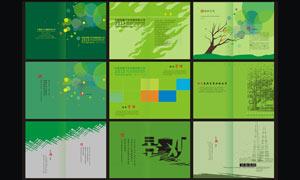 文化传播画册设计模板矢量素材