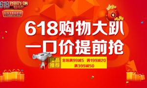 京东618购物大趴活动海报PSD源文件