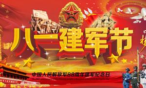 81建軍節紀念活動海報矢量素材