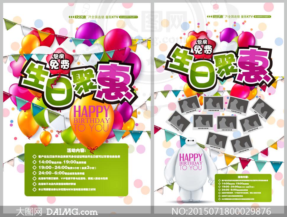 enveboy 更新时间: 2015-07-18 特别说明:  ktv生日聚会活动海报设计图片