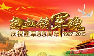 热血铸军魂建军88周年海报PSD素材