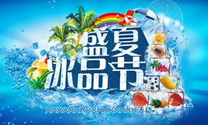 夏日冰品节活动海报设计PSD源文件