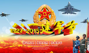 81建軍節慶祝海報設計矢量素材