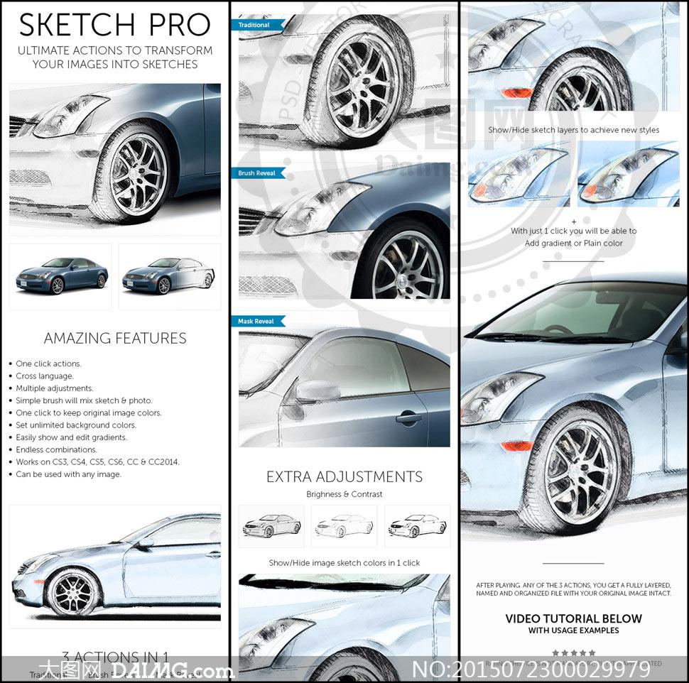 汽车照片转铅笔画素描效果ps动作