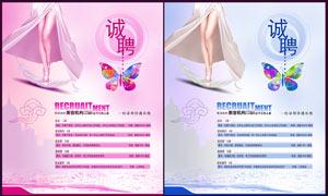 美容店招聘广告设计PSD源文件