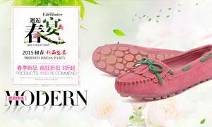 淘宝女鞋新品盛惠全屏海报PSD素材