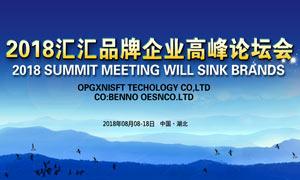 企業高峰論壇會議背景模板PSD素材