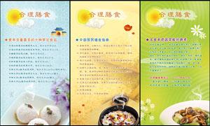 餐厅合理膳食文化展板PSD源文件