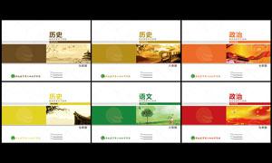 教学课本封面设计模板PSD源文件