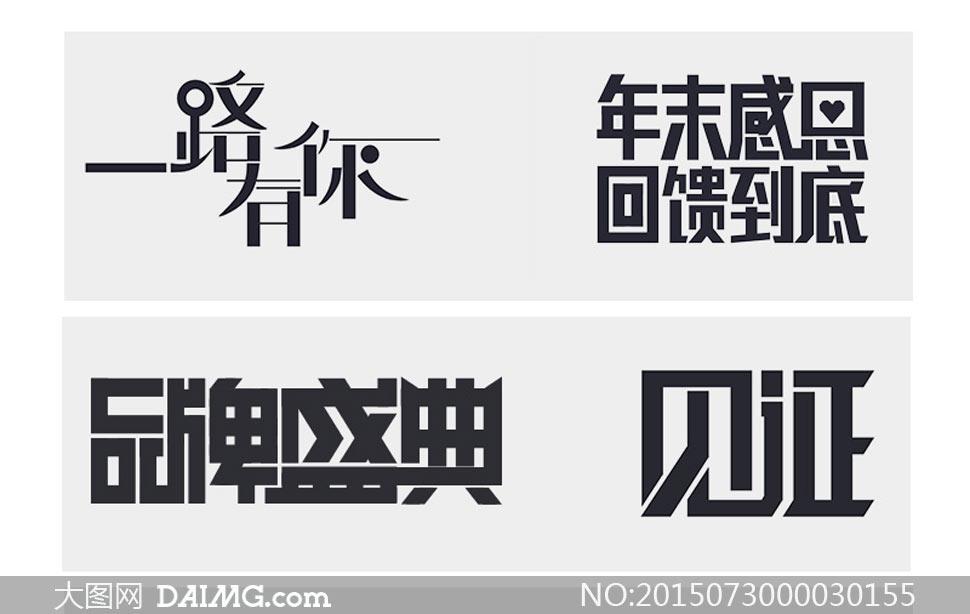 电商海报字体设计技巧ps教程素材