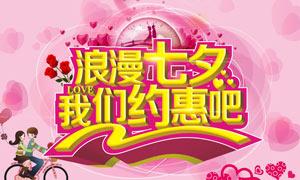 浪漫七夕约惠情人节海报设计矢量素材