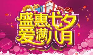 七夕盛惠情人节海报设计矢量素材