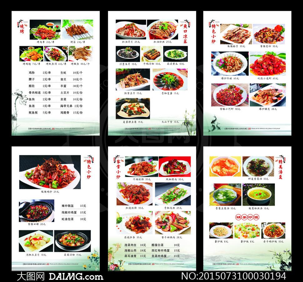 中国风菜单设计模板矢量素材