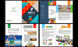 优远教育画册设计模板矢量素材