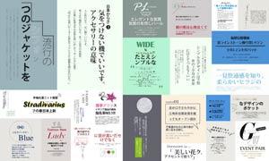 25款天猫日系小清新文案设计PSD美高梅娱乐