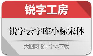 锐字云字库小标宋体GBK