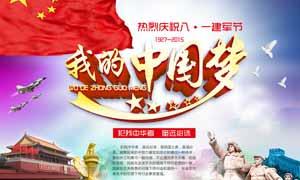 我的中国梦海报设计PSD分层素材