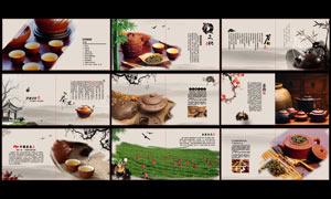 中国风高档茶文化画册模板PSD源文件