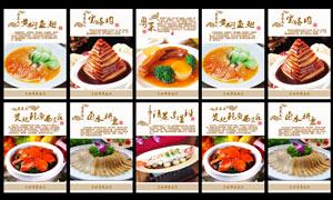 粤菜酒店企业文化模板PSD源文件
