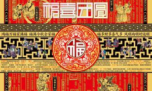 福喜团圆月饼盒包装设计PSD源文件