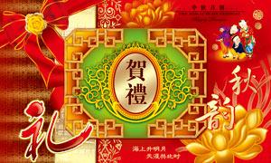 中秋月饼礼盒包装设计PSD源文件