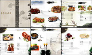 中国风私房菜菜谱设计PSD源文件