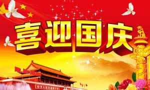 喜迎国庆喜庆海报设计PSD素材