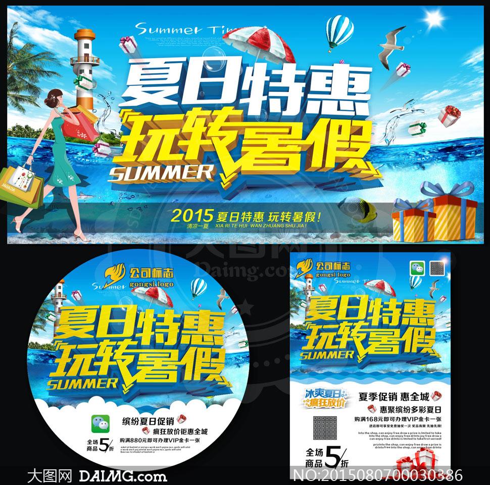 夏季商场特惠促销海报设计矢量素材