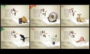 中国风企业文化设计模板矢量源文件