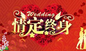 情定终身婚庆海报设计矢量素材