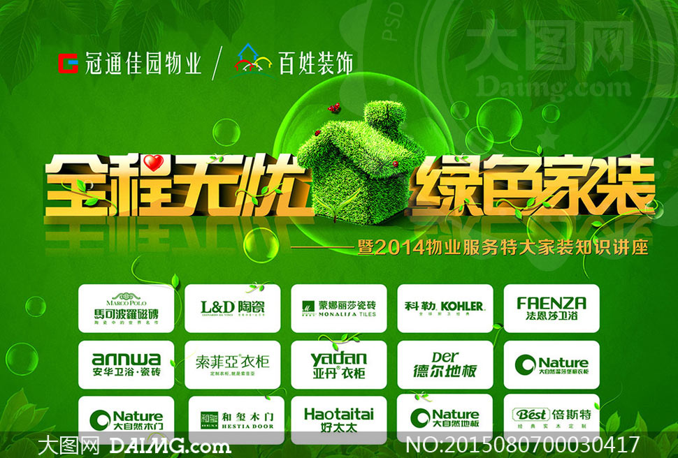 绿色家装活动海报设计矢量素材