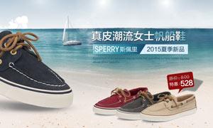 淘宝帆船鞋全屏促销海报PSD源文件