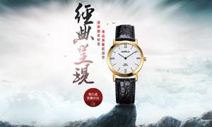 淘宝经典手表全屏促销海报PSD源文件