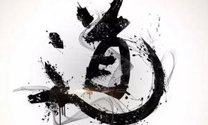 中国风水墨艺术字PS教程素材