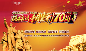 庆祝抗日战争胜利70周年海报PSD素材