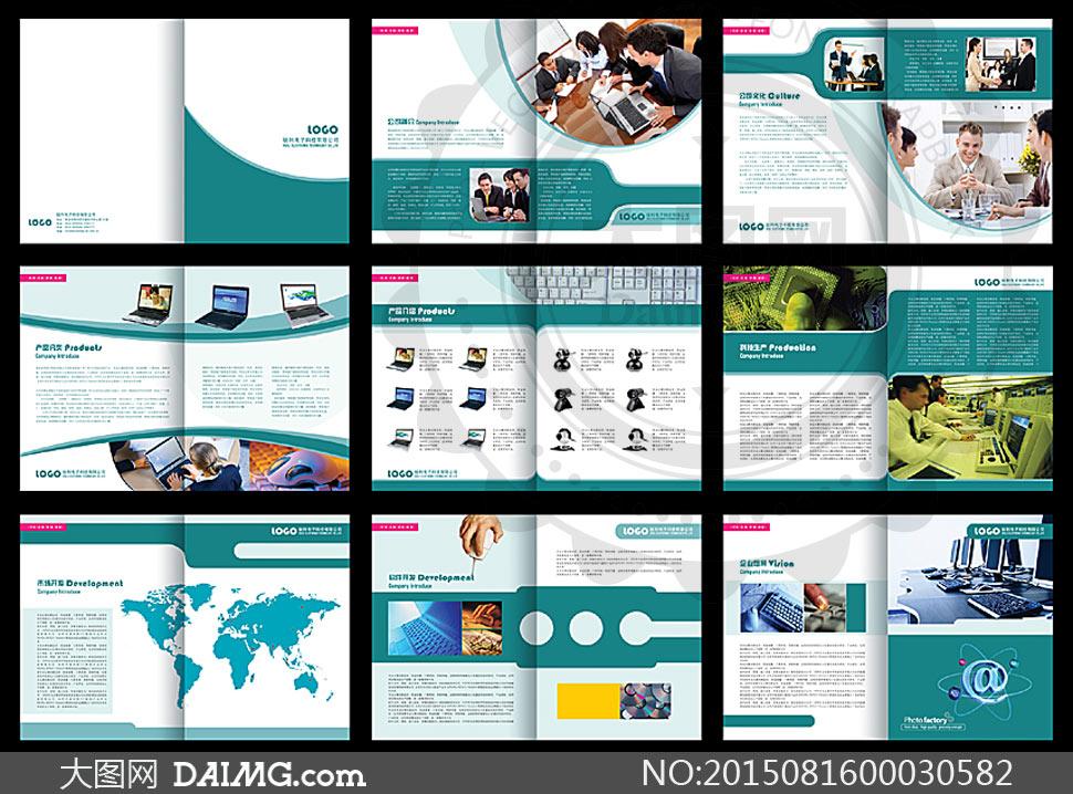 电子企业画册设计模板psd源文件