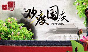 欢度国庆66周年海报设计PSD源文件