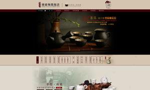 淘宝茶具中国风首页设计模板PSD素材