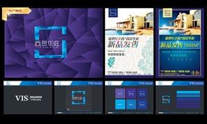 尚景华庭房地产VI提案设计矢量素材