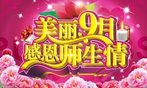教师节谢师恩活动海报设计矢量素材