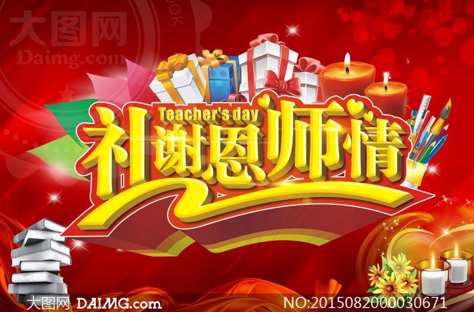 教师节谢师恩促销海报设计矢量素材