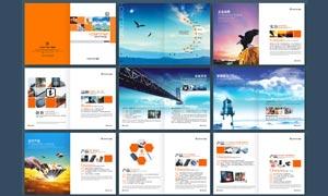 企业产品画册模板矢量素材