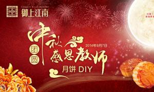 中秋节商场活动海报设计PSD素材