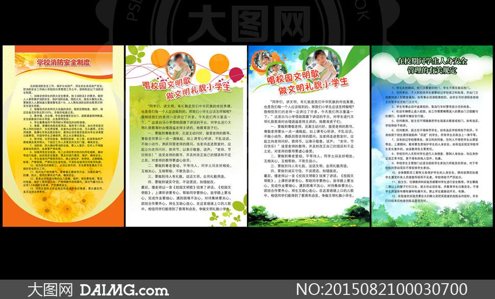 幼儿园制度展板设计psd源文件图片